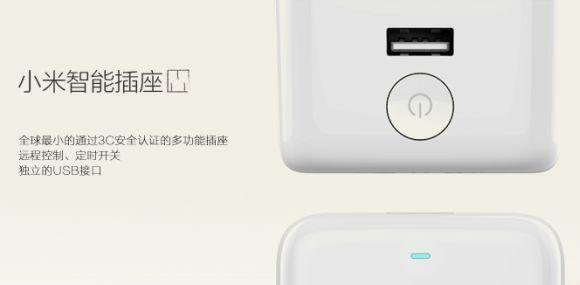 141010-mi-smart-socket-01