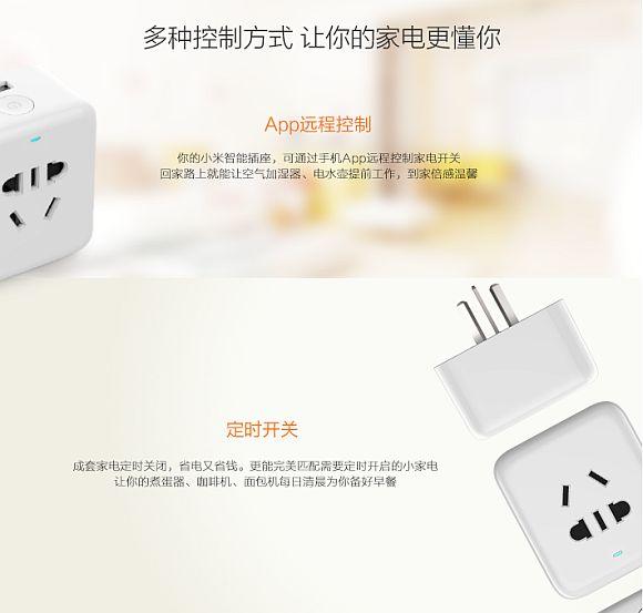 141010-mi-smart-socket-02