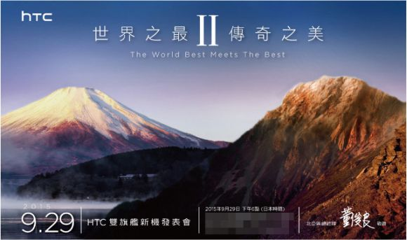 150908-htc-to-launch-a9-aero-butterfly-3-sept-29